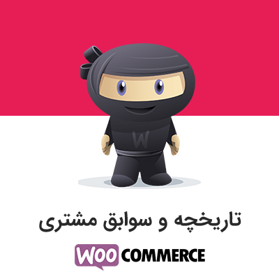 تاریخچه مشتری ووکامرس | WooCommerce Customer History