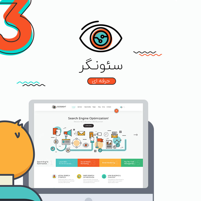قالب وردپرس سئو نگر | Seosight - SEO & Digital Marketing Agency