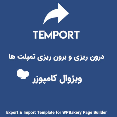 افزونه تم پورت | Export & Import Template for WPBakery Page Builder